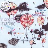 Balloons - EP
