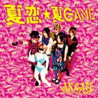 'Natsu koi Natsu Game' de An Cafe (夏恋★夏GAME (Natsu Koi★Natsu GAME))