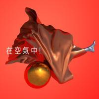 El Verano - Bandalos Chinos