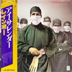 Difficult to Cure - Can't Happen Here