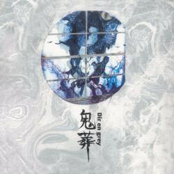 Disco 'Kisō' (2002) al que pertenece la canción 'Filth'