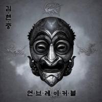 Unbreakable de Kim Hyun Joong