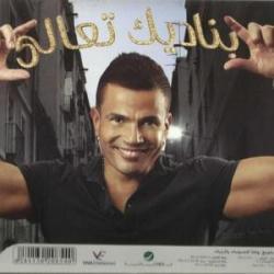 Aref Habiby - Amr Diab