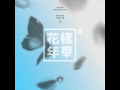 BTS (Bangtan Boys) - Butterfly